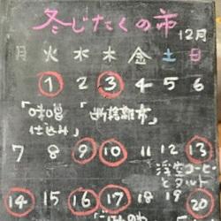 fuyujitaku_01_2