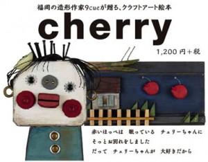 cherrychan