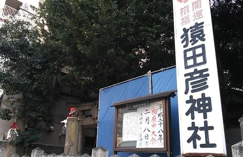 sarutahiko_09.jpg