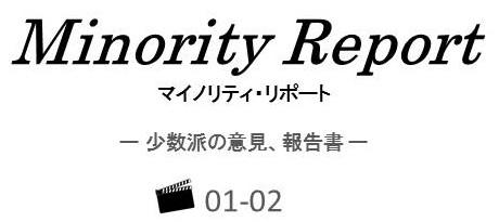 minority01_02_01