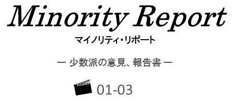 minority01_03_00