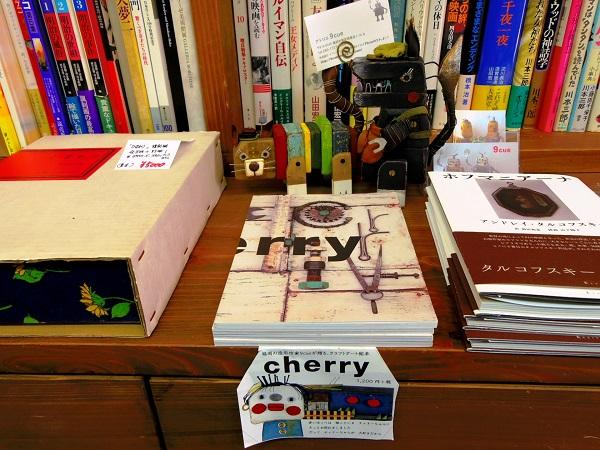 ある日のレティシア書房。『ひまわり(復刻版)』と『タルコフスキー』の間に『cherry』。
